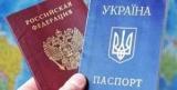 Россия упростила получение гражданства для украинцев
