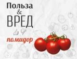 Польза и вред помидоров: что такое протеин лектин и почему это так вредно?