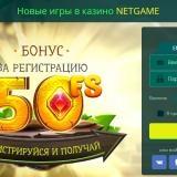 Казино NetGame - досуг и щедрые призы для украинских игроков