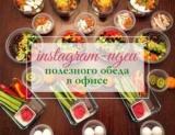 Не рис, не гречку: 10 интересных instagram идеи полезны для обеда в офисе
