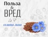Все, что нужно знать о семенах льна: польза и вред семени льна (как сохранить лишнее)