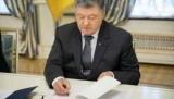 В Госдуме оценили указ Порошенко о прекращении договора о дружбе с Россией